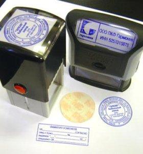 Изготовление печатей, штампы, факсимиле за 1 час