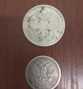 2 серебряные монеты Николая ll. Подленые