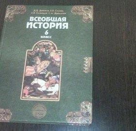 Учебники по истории за 6 класс