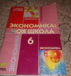 Учебник по экономики