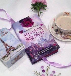Книга «Дом, в котором меня любили» Татьяна де Ронэ
