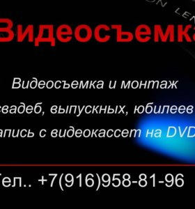 Видеосъемка свадеб, выпускных, юбилеев...