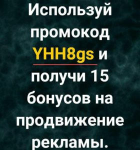 ПpомoKoд