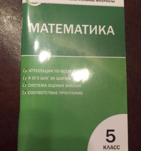 Практикум по математике 5 класс