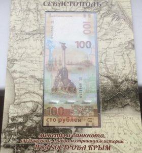 Коллекционные монеты Крым