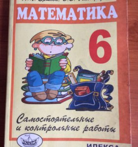 Сборник по математике 6 класс