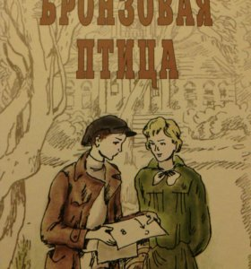 "Книга ""Бронзовая птица"""