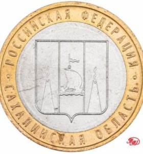 Сахалинская область