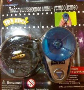 Подслушивающее  мини устройство для детей