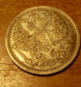 20 копеек 1893 г.