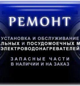 РЕМОНТ СТИРАЛЬНЫХ МАШИН и ХОЛОДИЛЬНИКОВ НА ДОМУ!