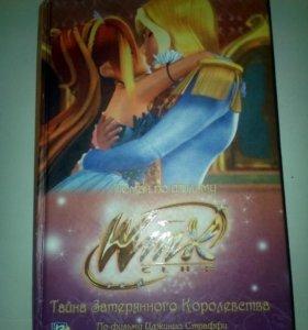 """Книга Winx """"Тайна затерянного королевства"""""""