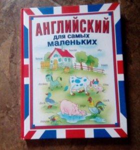 Учебник англ.яз для самых маленьких