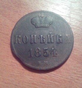 Монета Копейка 1854 Николай 1