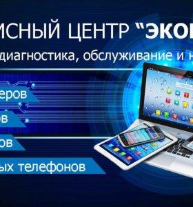 Ремонт ноутбуков,планшетов,мобильных
