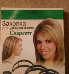 Заколка для укладки волос.