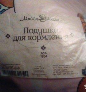 Подушка для кормления. Новая