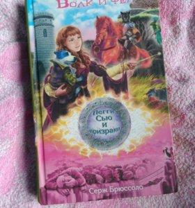 """Книга """"Пегги Сью и призраки - Волк и фея"""""""