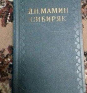 Д.Н.Мамин Сибиряк