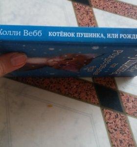 """Книга """"котенок пушинка или рождественское чудо"""""""