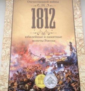 Памятные монеты в честь 200 летия ОВ 1812 года