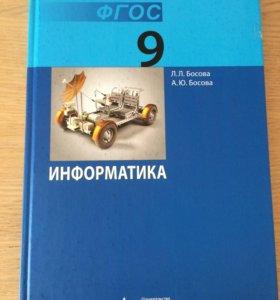Учебник по информатике 9 класс, автор Босова, 2016