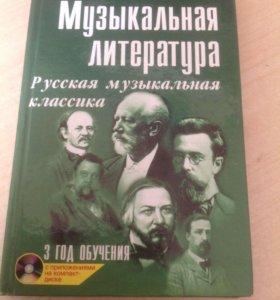 Шорникова музыкальная литература 286 стр +диск