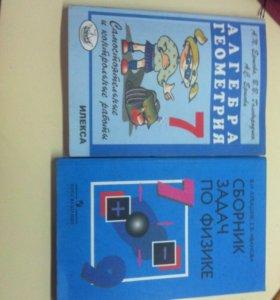 Дидактические материалы по физике и алгебре