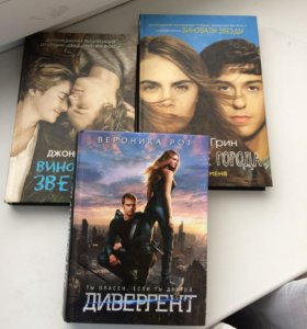 3 книги, 3 истории