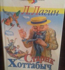 старик Хоттабыч Л. Лагин