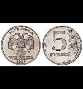 Монета в 5 рублей 1999г.  Современная