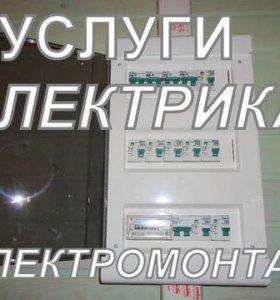 Электрик на дом 89524939403