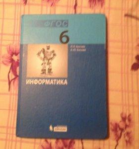 Учебник информатики (6 класс)