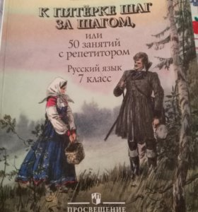 Учебники по русскому языку,алгебре геометрии,физик