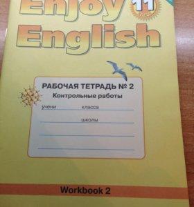 Рабочая тетрадь к учебнику английского