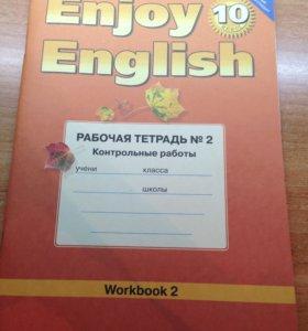 Рабочая тетрадь к учебнику английского 10 класс