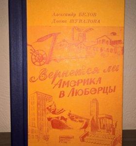 """Книга """"Вернется ли Америка в Люберцы"""", 1992 год"""