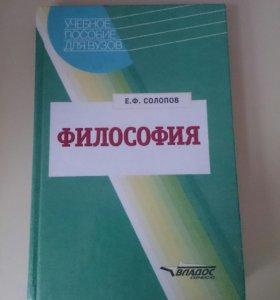 Философия (Солопов)