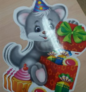 Банер Мышка с подарками