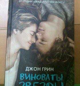 """Восхитительная книга """"Виноваты Звёзды"""""""