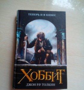 """Книга """"Хоббит"""""""