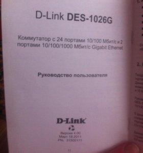 Коммутатор с 24 портами d-Link 1026 g