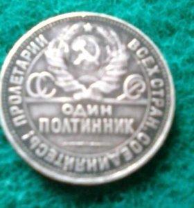 Чистого серебра 9 грам