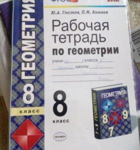 Рабочая тетрадь по геометрии