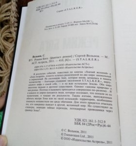 Книга S.T.A.L.K.E.R. режим бога