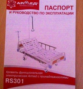 Кровать функциональная электрическая Armed