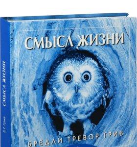 """Книга Бредли Тревор Грив """"Смысл жизни"""""""