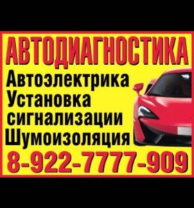 Автоэлектрик))