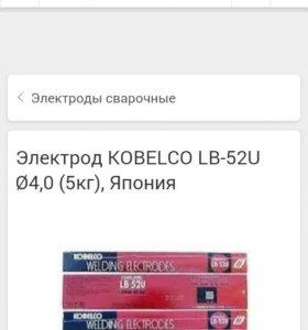 Продам Элеутроды 4.0LB25U