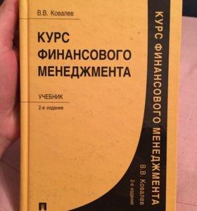 Учебник курс финансового менеджмента